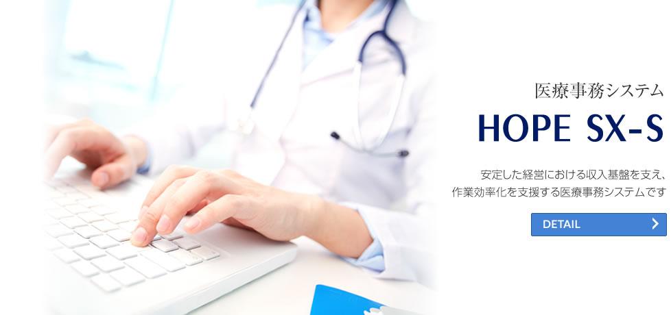 医療事務システム